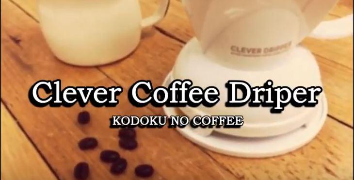 【動画】Clever Coffee Driper ★簡単本格コーヒードリッパー「クレバー」【KODOKU NO COFFEE】