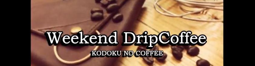 Weekend Drip Coffee ★週末は自宅で美味しいコーヒーを淹れよう【KODOKU NO COFFEE】