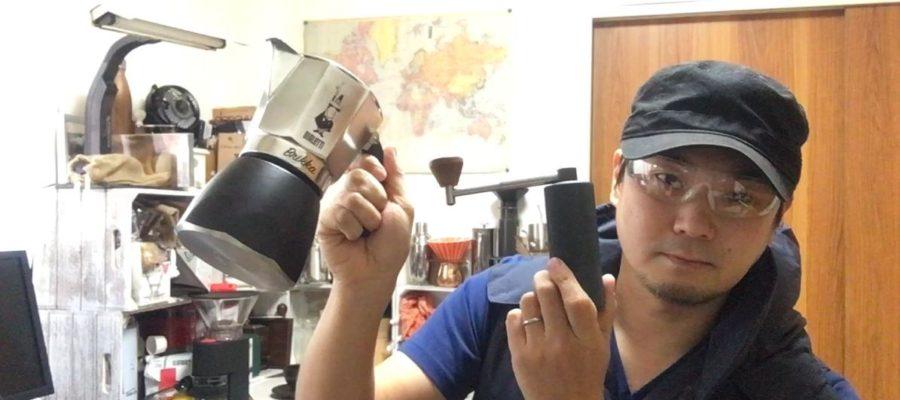 【実験】TIMEMORE コーヒーグラインダーNANO×マキネッタ(ブリッカ)TIMEMORE COFFEE GRINDER