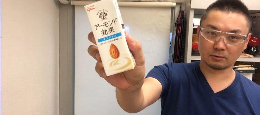 自宅で美味しいアーモンドミルクラテ カフラーノ コンプレッソ編〔#273〕