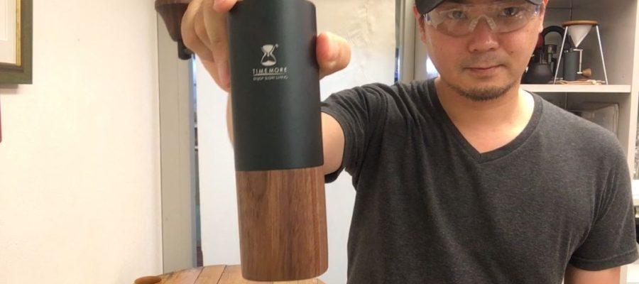 【簡単清掃編】TIMEMORE コーヒーグラインダー G1 ブラックウォールナット