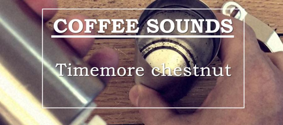 [ASMR] Coffee sounds #5【Timemore chestnut】コーヒーサウンド「タイムモア チェストナット」