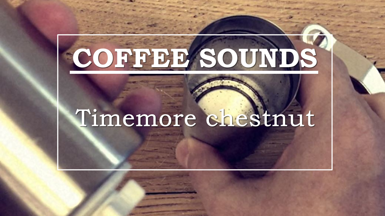 [ASMR] Coffee sounds #5【Timemore chestnut】コーヒーサウンド「タイムモア チェストナット」