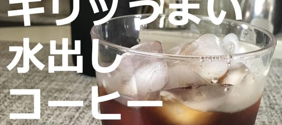 自宅で簡単!キリッと美味しい水出しコーヒー「WEMUG BREW BOTTLE」