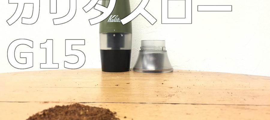 【Kalita スローG15】スローで挽く!手挽きのように挽けるコーヒーグラインダー