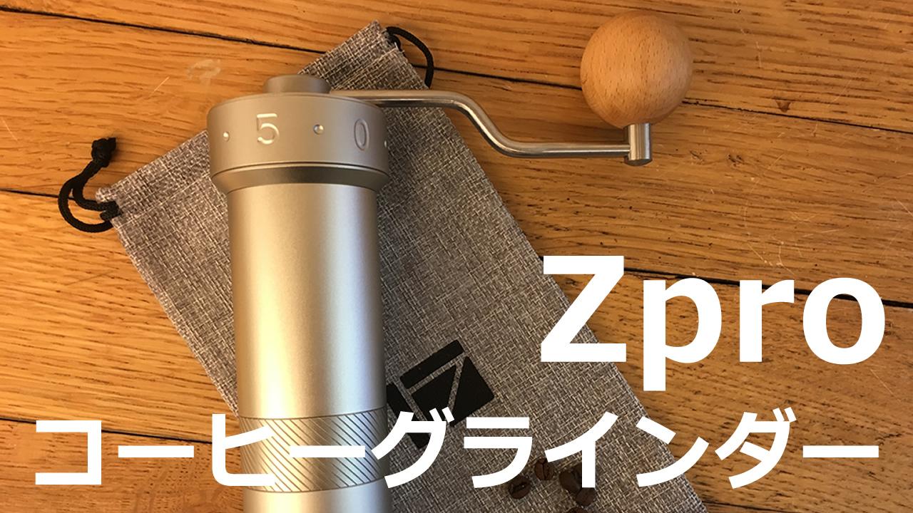 【動画で解説】コーヒーグラインダーZpro ステンレス