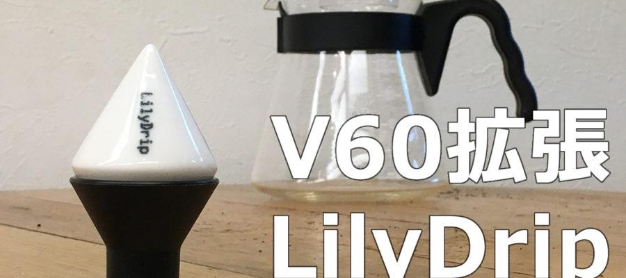 【Lilydrip】ハリオV60ドリッパーに装着する拡張パーツ「リリードリップ」