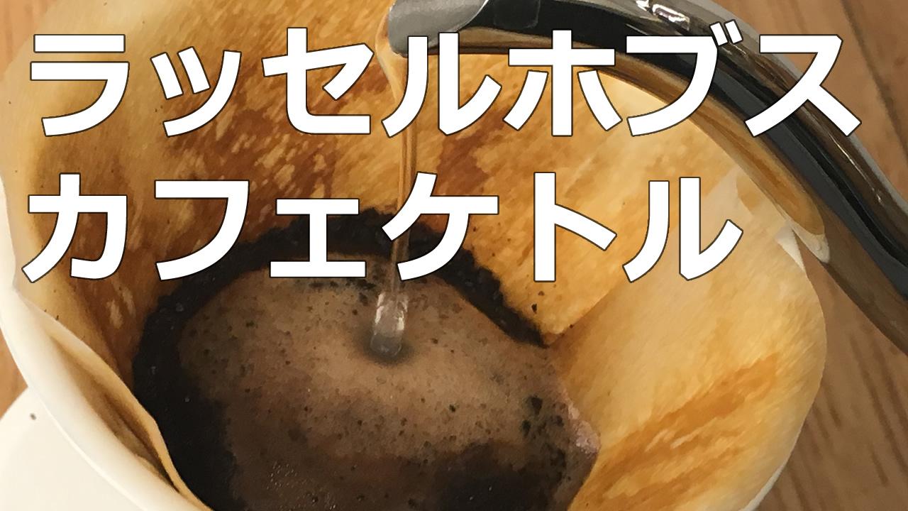 【ラッセルホブス】いまさら聞けない!コーヒードリップに特化した電気ケトル!ラッセルホブスカフェケトル&裏技【電気ケトル】