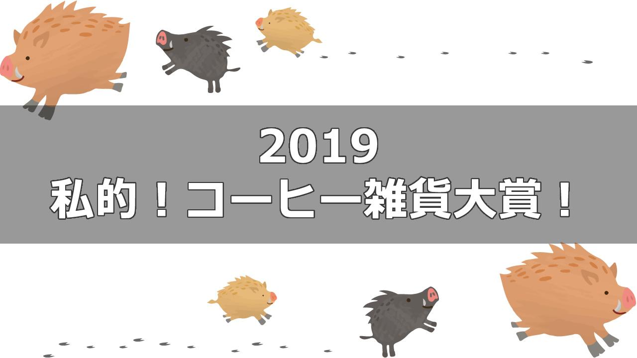 2019 年!私的!コーヒー雑貨大賞!coffee goods BEST3