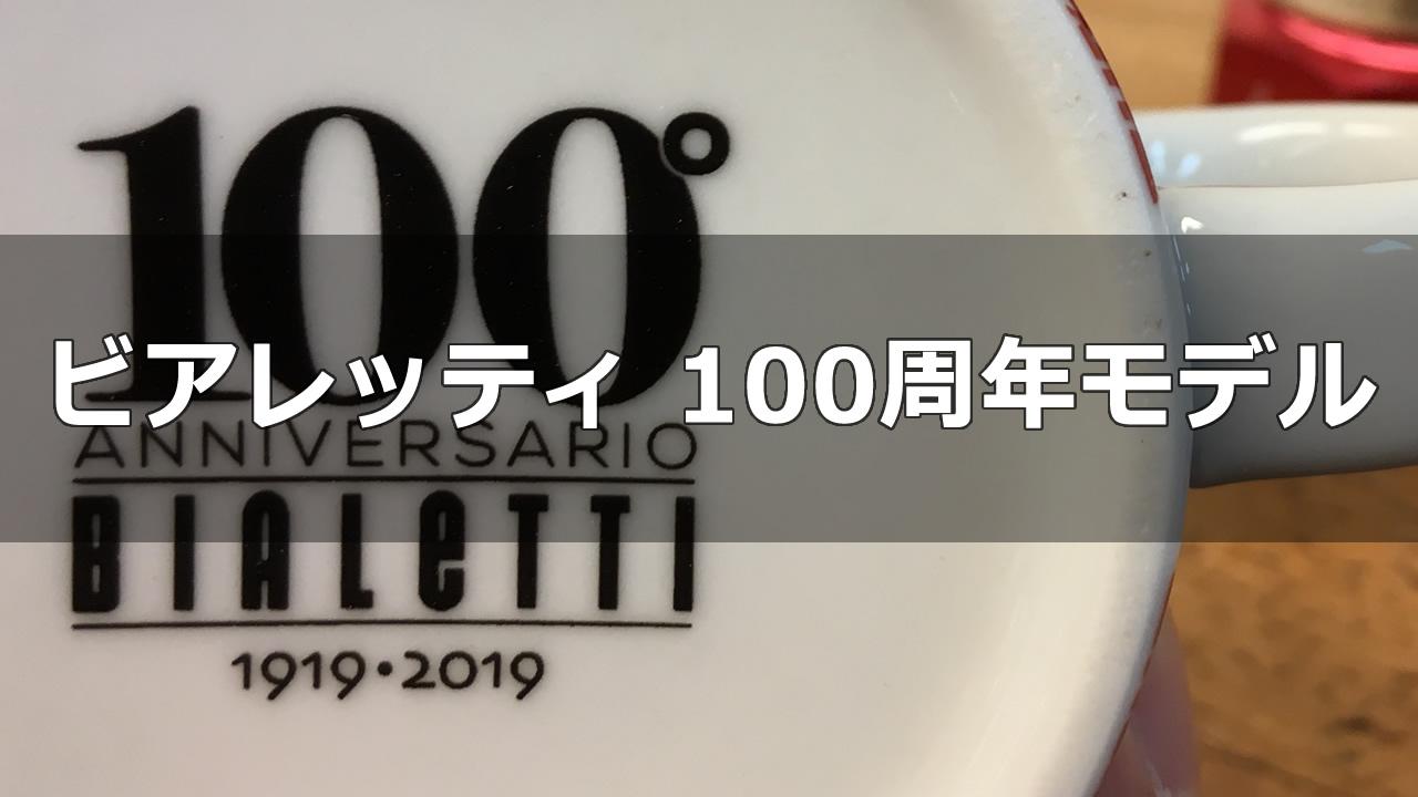 【100周年】BIALETTI ビアレッティ 100周年 モカエキスプレス 3カップ CENT003 とカップなど