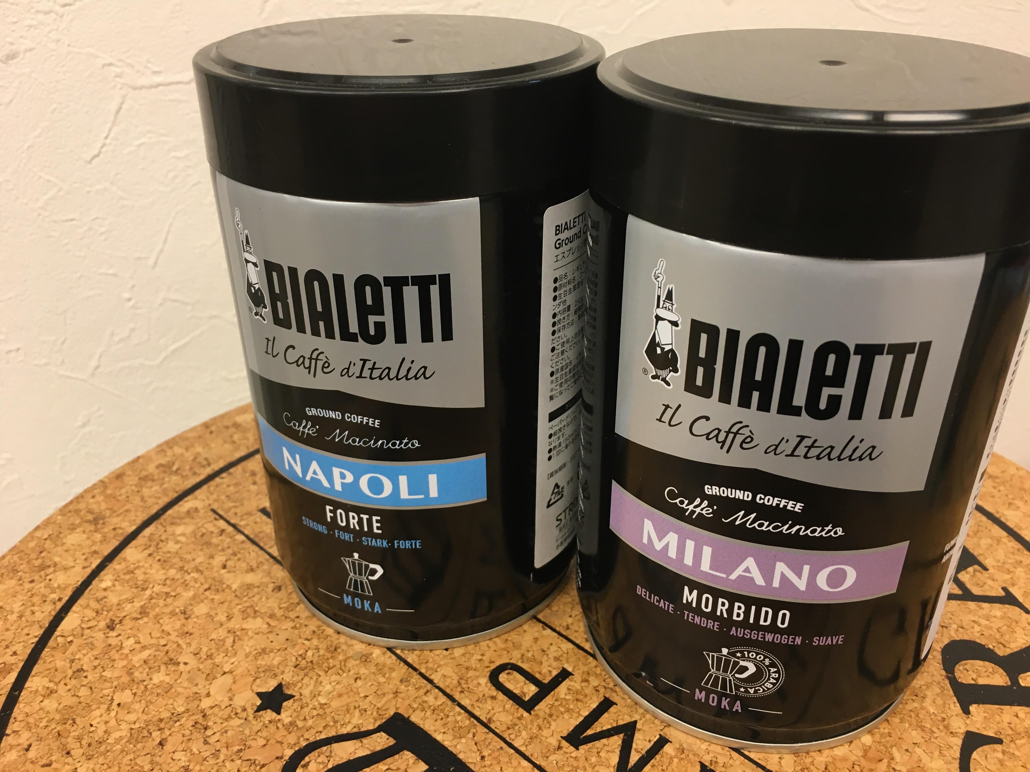 BIALETTI ビアレッティ 細挽きコーヒーNAPOLI & MILANO飲み比べ!
