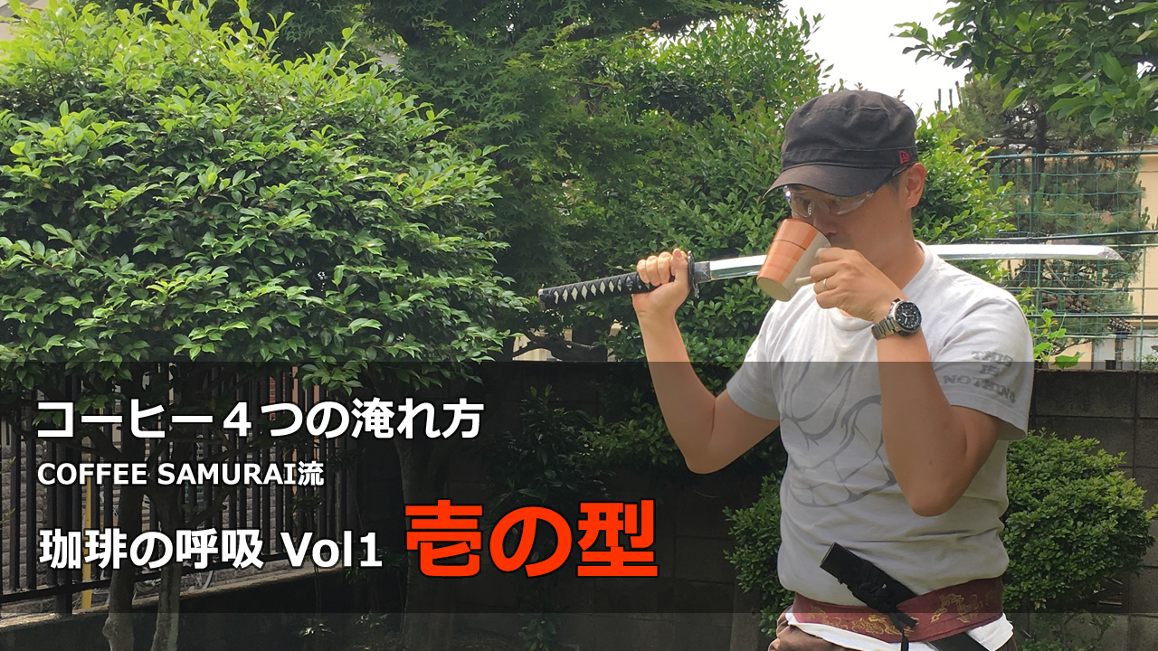 コーヒー4つの淹れ方 COFFEE SAMURAI流『珈琲の呼吸 Vol1』【壱の型】浸漬法(しんしほう)