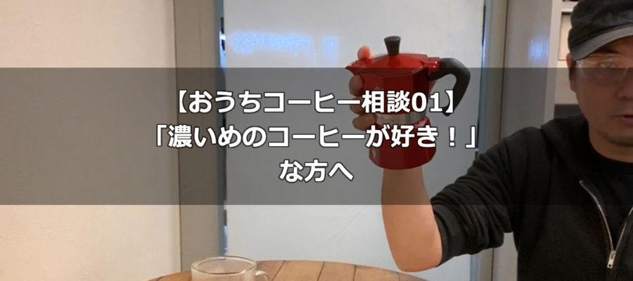 【おうちコーヒー相談01】「濃いめのコーヒーが好き!①」な方へ!マキネッタ編