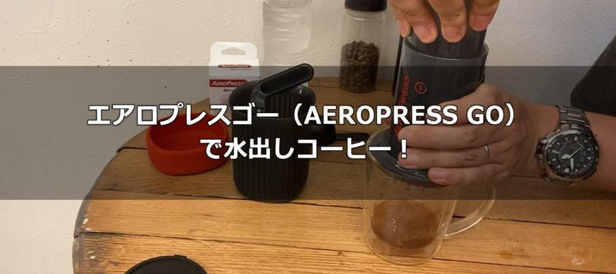エアロプレスゴー(AEROPRESS GO)で水出しコーヒー!説明書通り濃いめに淹れてアイス豆乳ラテ。