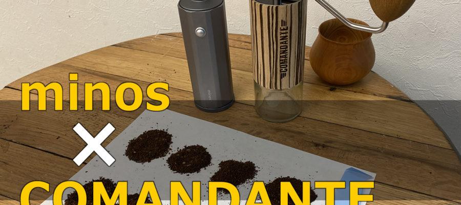 【COMANDANTE】×【minos】コーヒーミル、挽き比べてみた。|Coffee Grinder