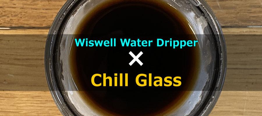 【Wiswell Water Dripper】×【Chill Glass】水出しコーヒーを薄めず冷やして楽しむ。