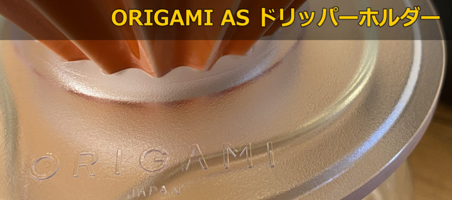 ORIGAMI オリガミAS ドリッパーホルダー