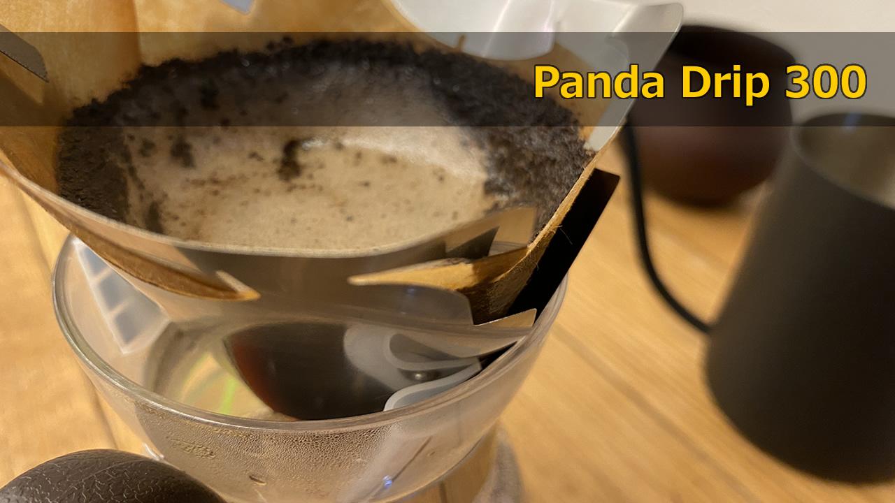 重さ約15g!コーヒードリッパー「Panda Drip 300」&「アンブレイカブル」で超軽量キャンプ系コーヒー