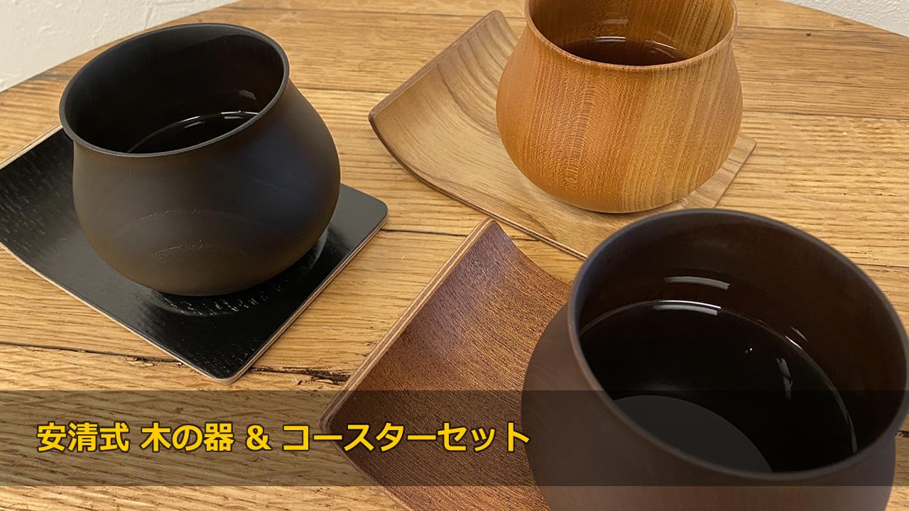 【日本製】コーヒーを飲むために作られた木製カップ「安清式 木の器」&「コースターセット」 日本酒にも!