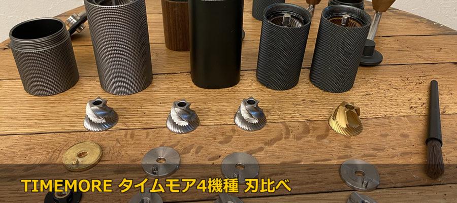 TIMEMORE タイムモア4機種 刃比べ「C2」「G1」「NANO」「NANOs」