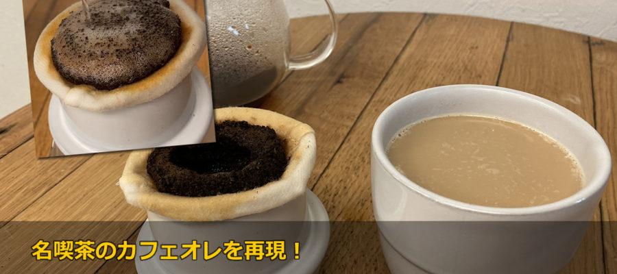 ネルドリッパーsoupir(スピール)で名喫茶のカフェオレを再現!