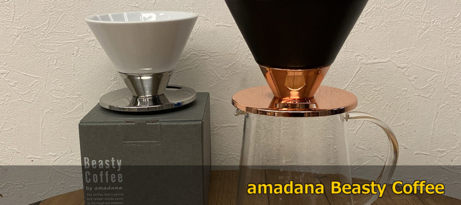 【amadana アマダナ】Beasty Coffee ビースティコーヒー コーヒードリッパーでコーヒードリップ!