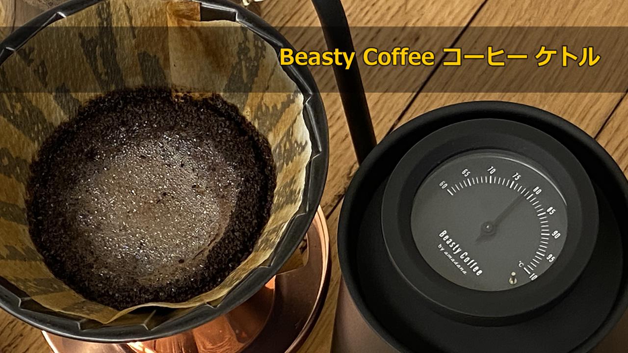 【amadana アマダナ】Beasty Coffee ビースティコーヒー コーヒーケトルでハンドドリップ!-