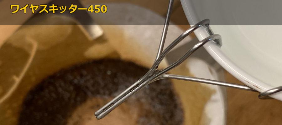 超キャンプ系コーヒー!マグカップをドリップポットに!「ワイヤスキッター450」(SnowPeakマグ専用)をあえて他のマグで使用してみました!