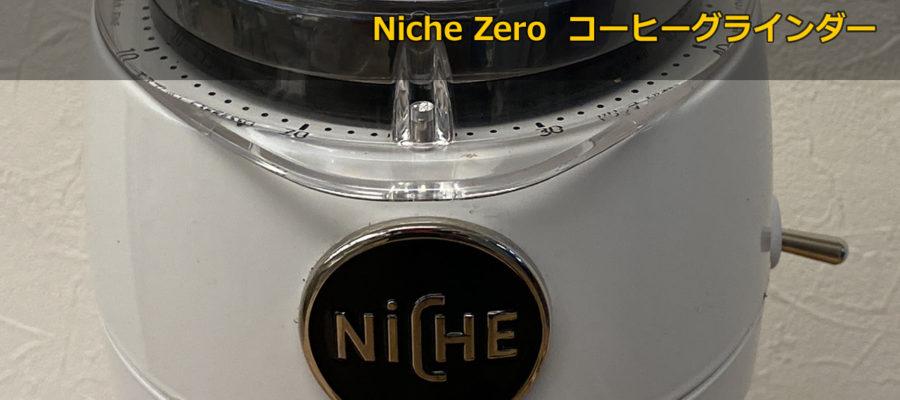 【日本人感覚の解説】Niche Zero ニーシュゼロ コーヒーグラインダー