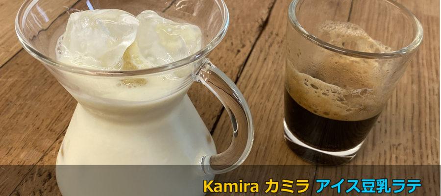 Kamira カミラ 自宅で「アイス豆乳ラテ(ソイラテ)」