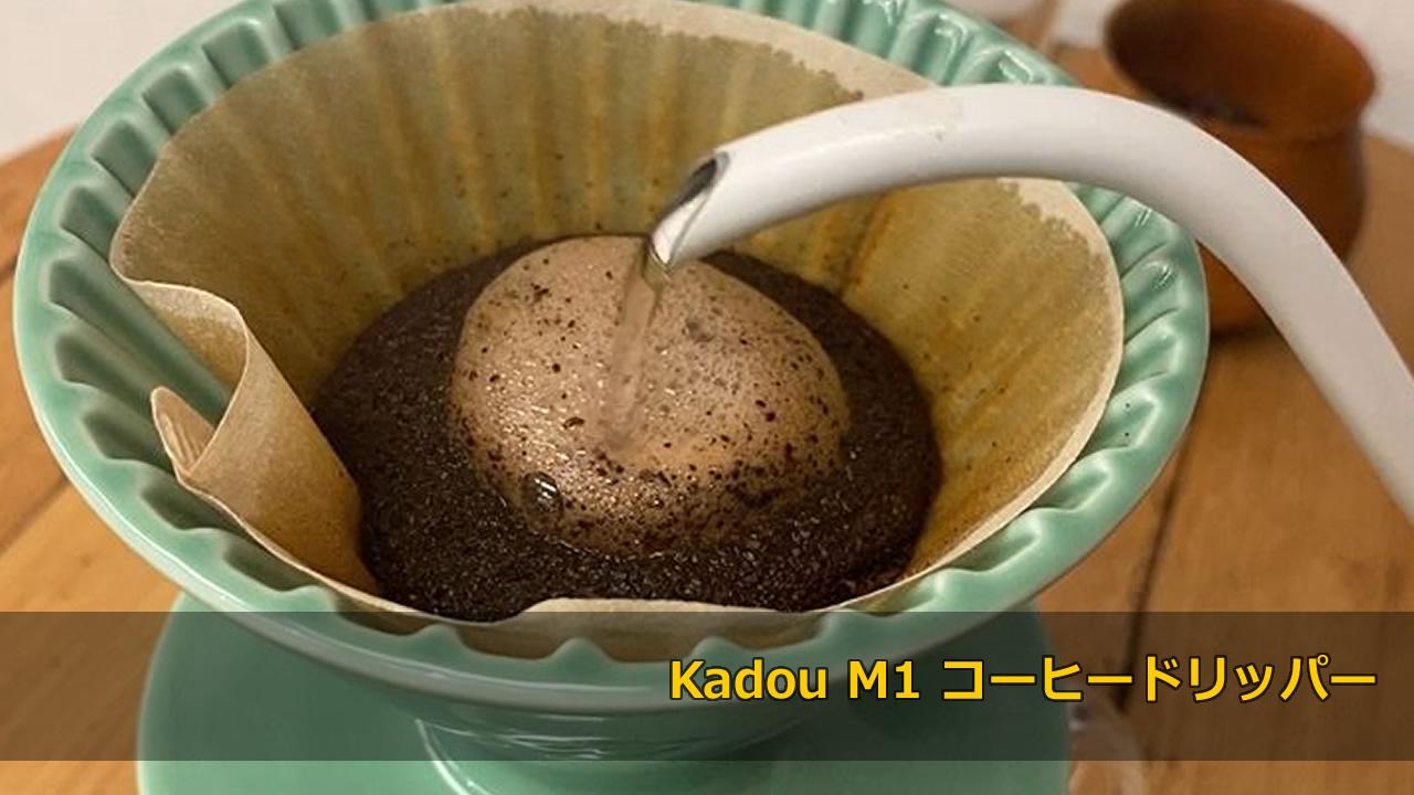 「Kadou M1 コーヒードリッパー」お茶・コーヒー文化が盛んな台湾と波佐見焼のコラボ