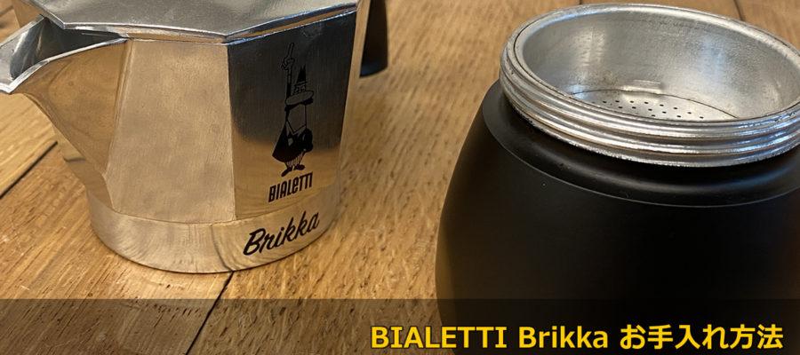 【質問コーナー】ビアレッティ ブリッカ お手入れ方法について| BIALETTI Brikka