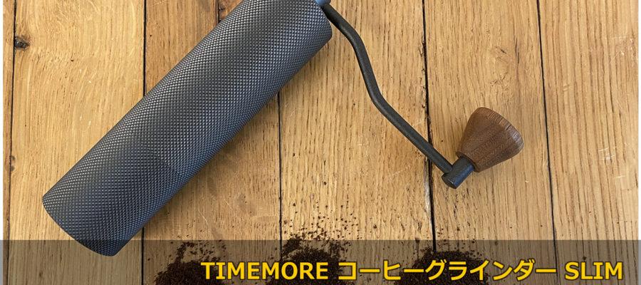 TIMEMORE コーヒーグラインダー SLIM スリム 試し切りとNANOとの比較