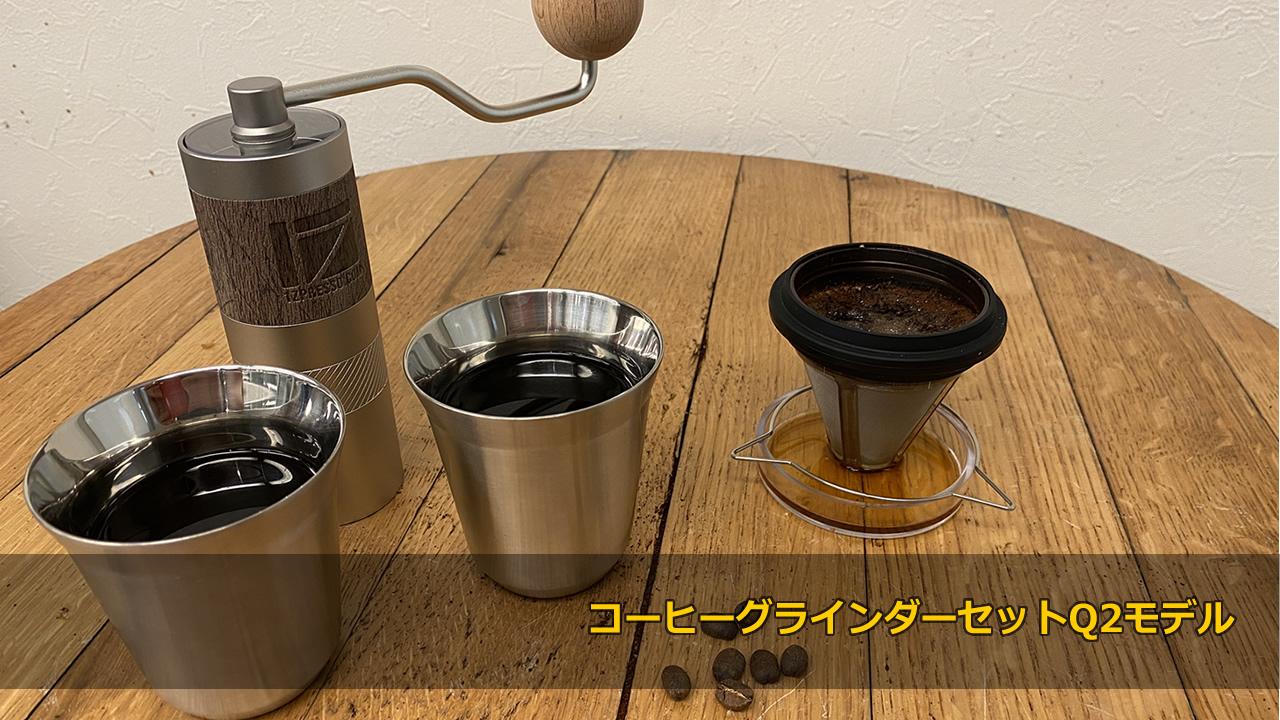 キャンプに最適!コーヒーグラインダーセットQ2モデル