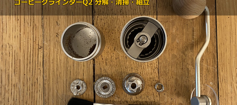 【1ZPRESSO-Q2】コーヒーグラインダーQ2 分解・清掃・組立