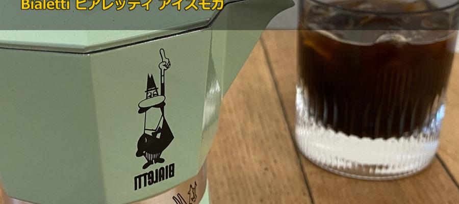Bialetti ビアレッティ アイスモカ & Caffe freddoアイス用 細挽きコーヒー