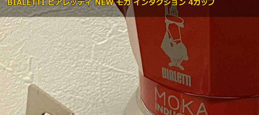 カフェラテにも最適!直火もIHも対応のマキネッタ!BIALETTI ビアレッティ NEW モカ インダクション 4カップ