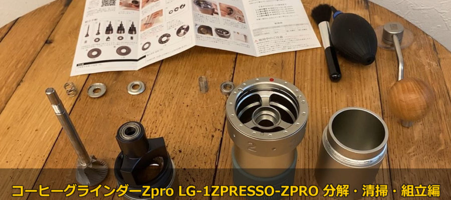 コーヒーグラインダーZpro LG-1ZPRESSO-ZPRO 分解・清掃・組立編