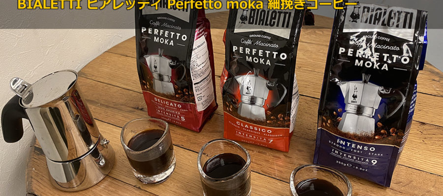 BIALETTI ビアレッティ Perfetto moka 細挽きコーヒー【Intenso & Classico & Delicato】飲み比べ!
