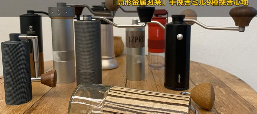 【手挽きミル比較2】『筒形金属刃系』手挽きミル9種挽き心地と特徴比較!COMANDANTE×TIMEMORE×Zpro×minos×Apollo×Krinder