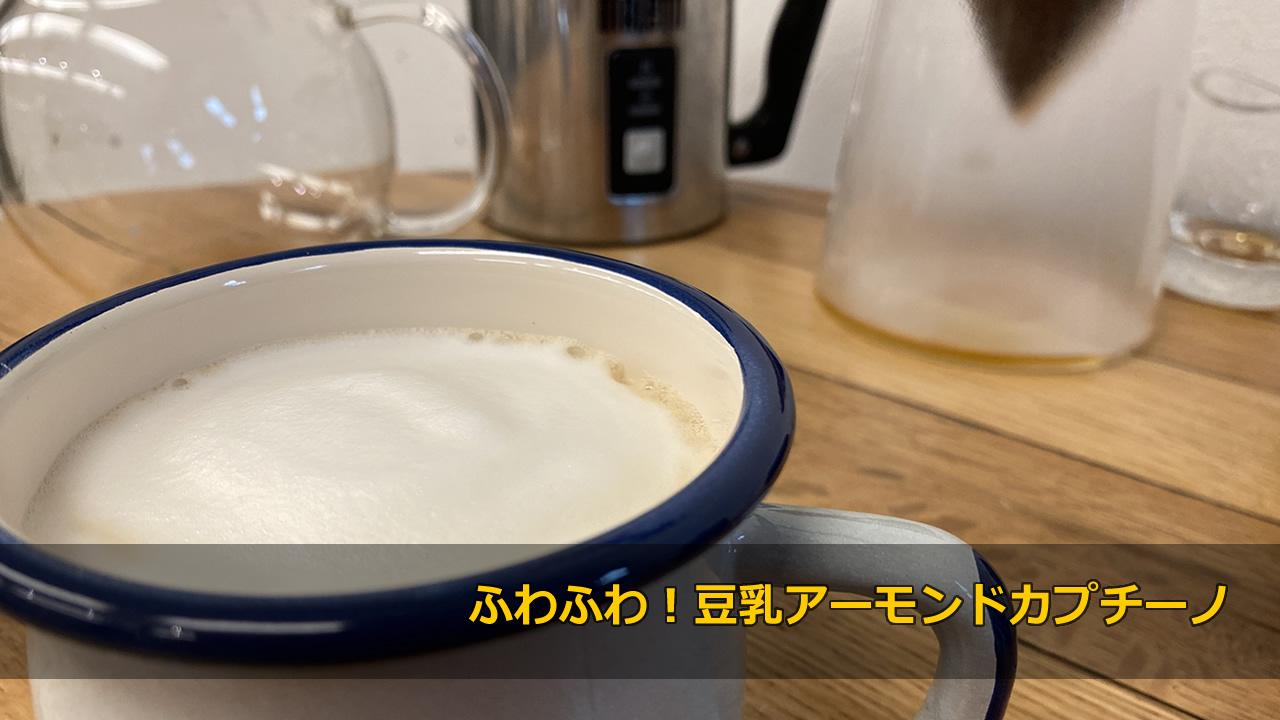 【うちカフェ!】ハンドドリップ濃厚デミタスコーヒーで作る『豆乳アーモンドカプチーノ』