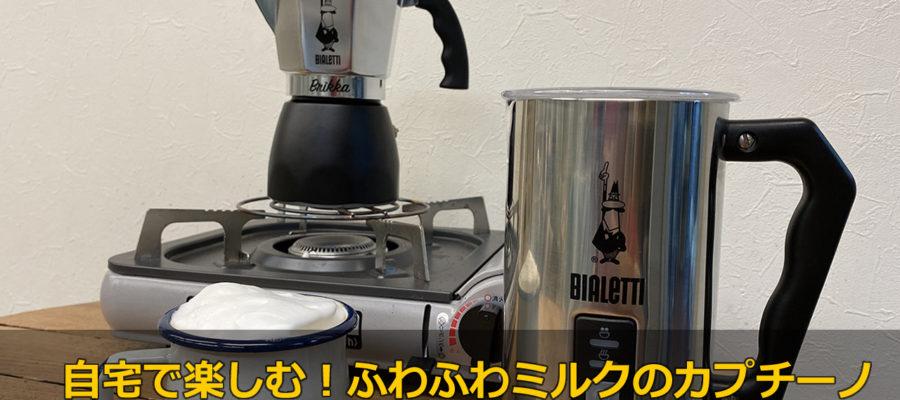 【うちカフェ!】『自宅で簡単ふわふわミルクのカプチーノ(カフェラテ)』ビアレッティ新型ブリッカ4カップ(型番7314)とミルクフローサー MK01