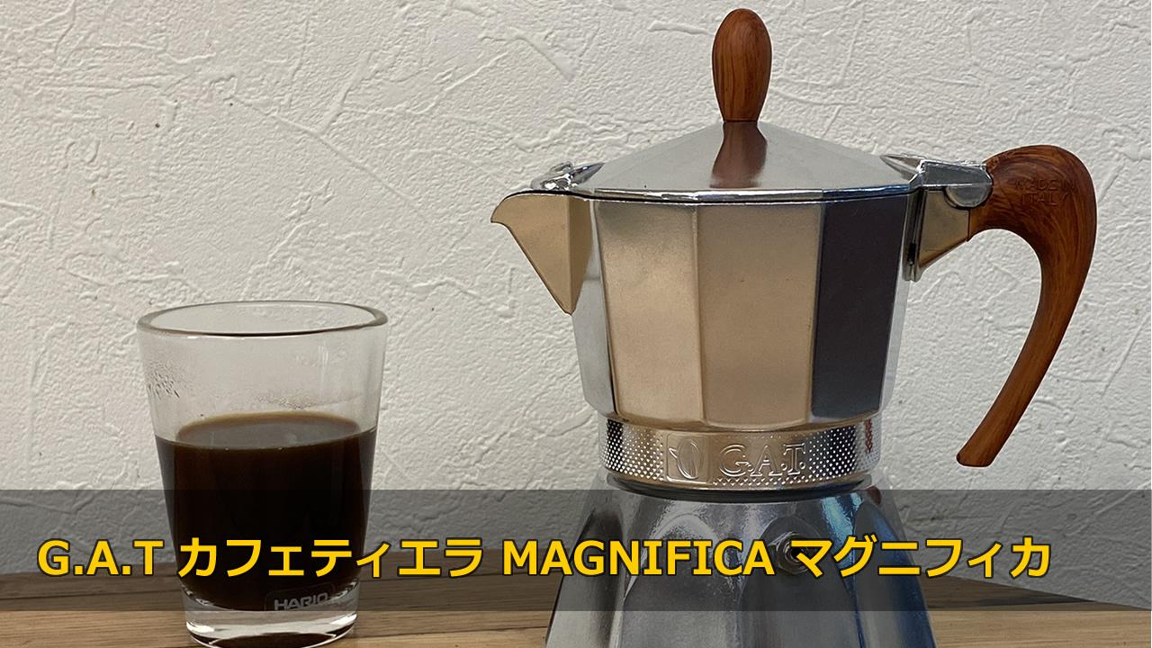 IH対応のマキネッタ!G.A.T カフェティエラ MAGNIFICA マグニフィカ 3カップ用 GAMG3