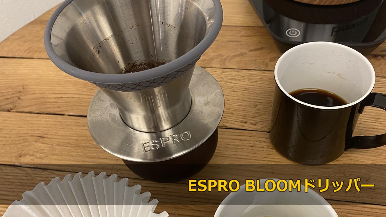 【2WAYコーヒードリッパー】ESPRO BLOOMドリッパー!気分で「ペーパードリップ」or「ペーパーレスドリップ」!