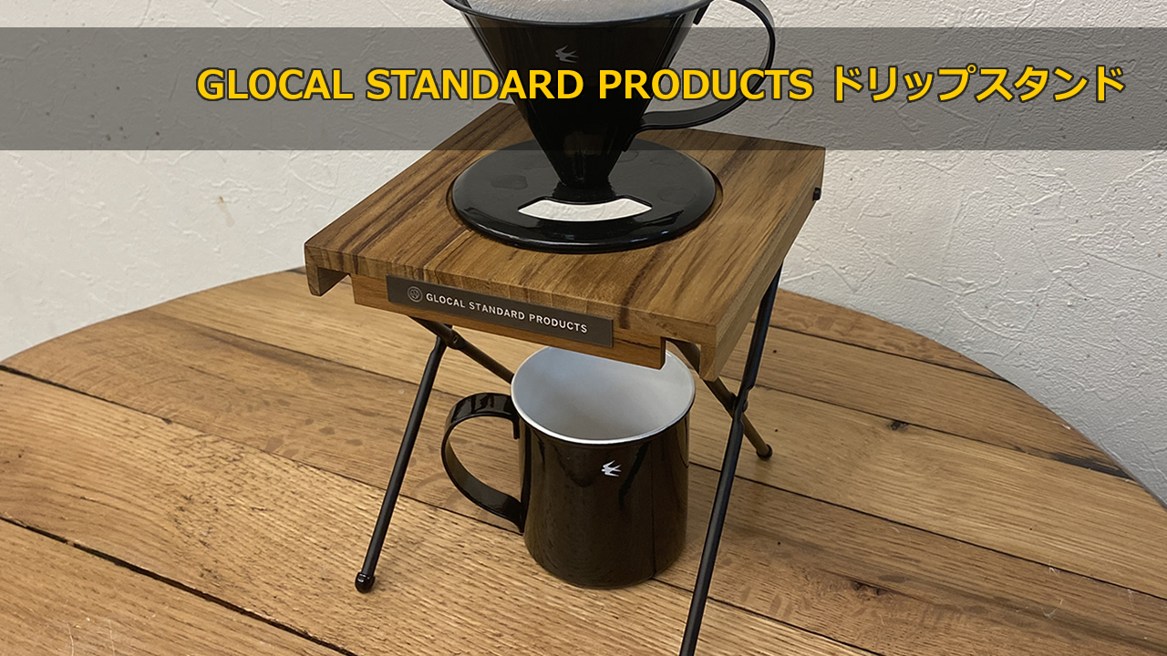 GLOCAL STANDARD PRODUCTS Drip stand【GSP】ドリップスタンド
