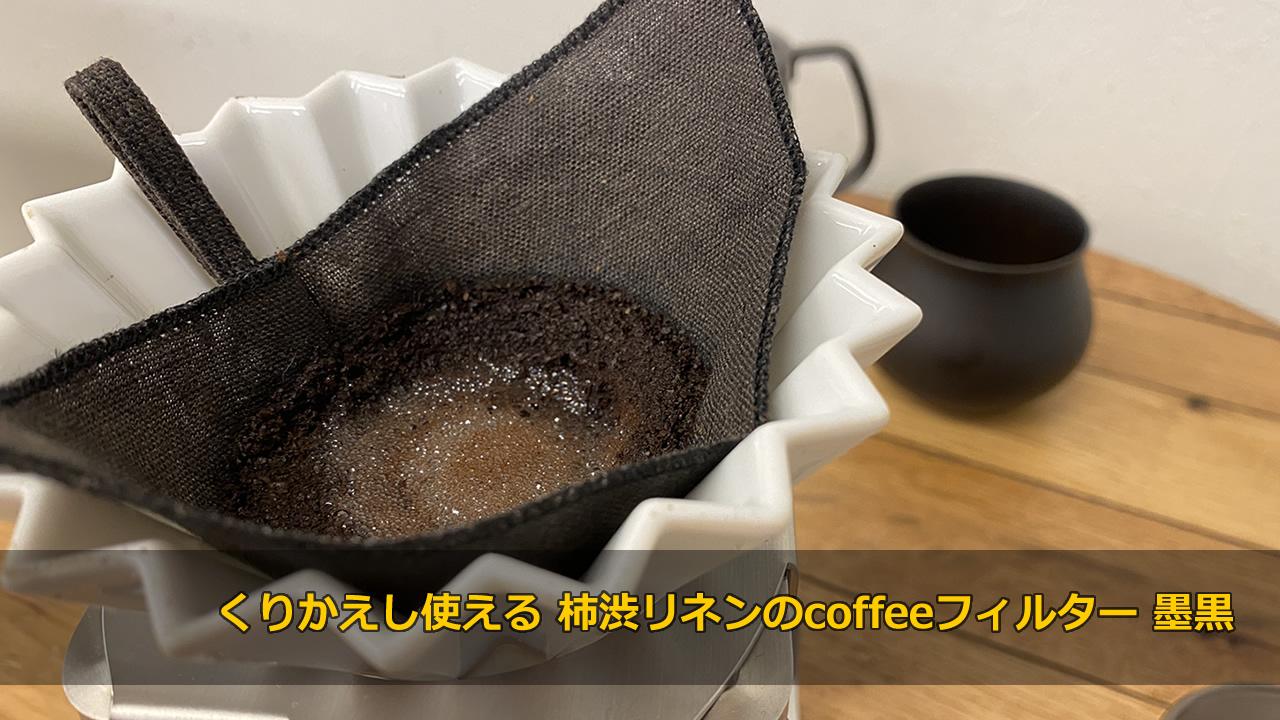 くりかえし使える 柿渋リネンのcoffeeフィルター 墨黒 でコーヒードリップ