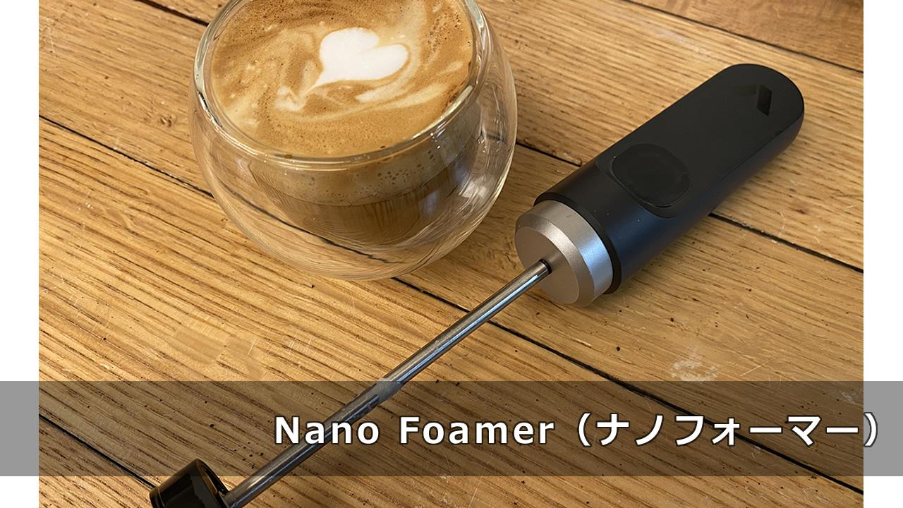 次世代の小型ミルクフォーマー Nano Foamer(ナノフォーマー)