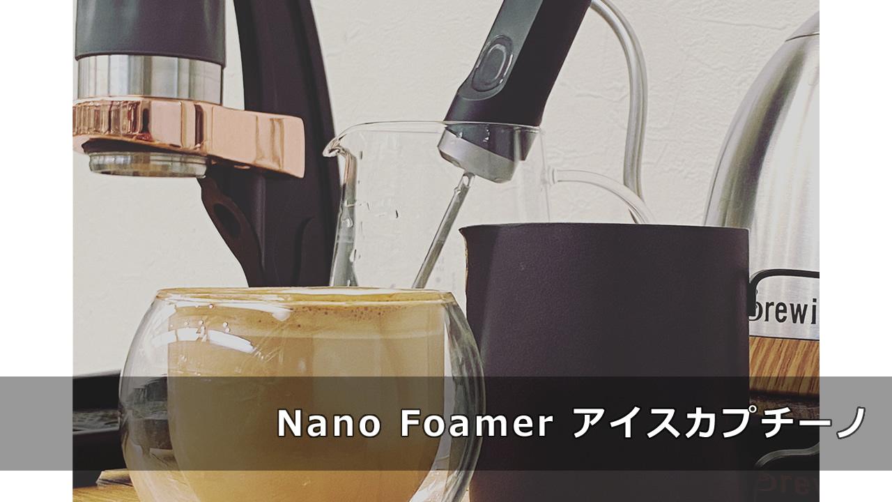 Nano Foamer(ナノフォーマー)とFlair Espressoで『アイスカプチーノ』