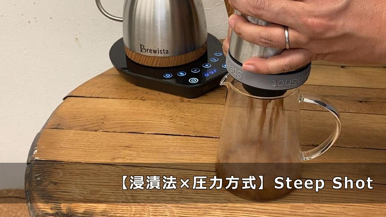【浸漬法×圧力方式】簡単コーヒー抽出『Steep Shot』スティープショット