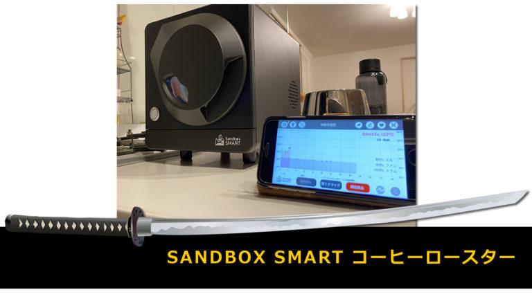 【SANDBOX SMART コーヒーロースター】アプリ連動で温度・時間をグラフ化!次世代ホームコーヒーロースター